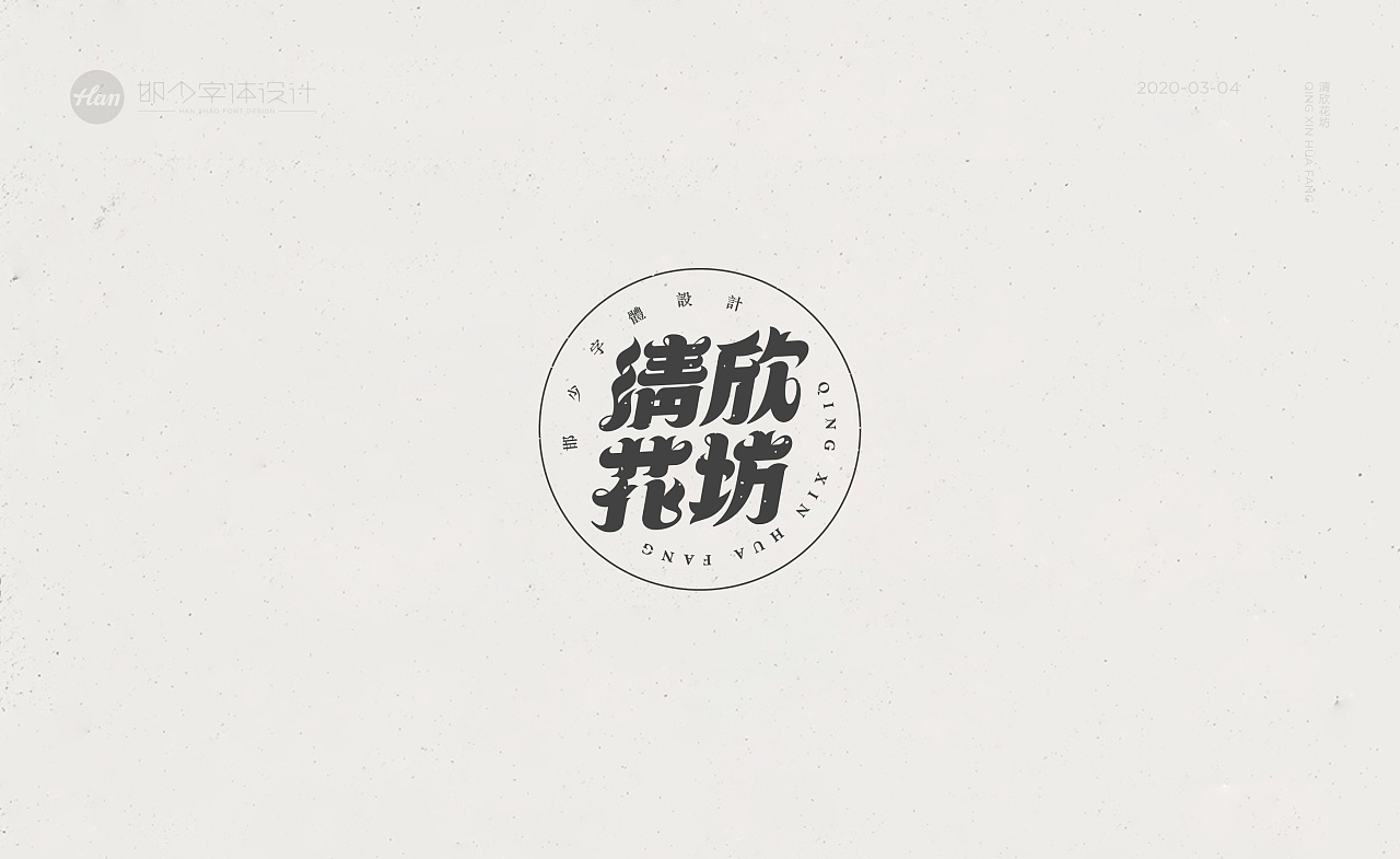 Chinese Creative Font Design-On the Collection of Spring