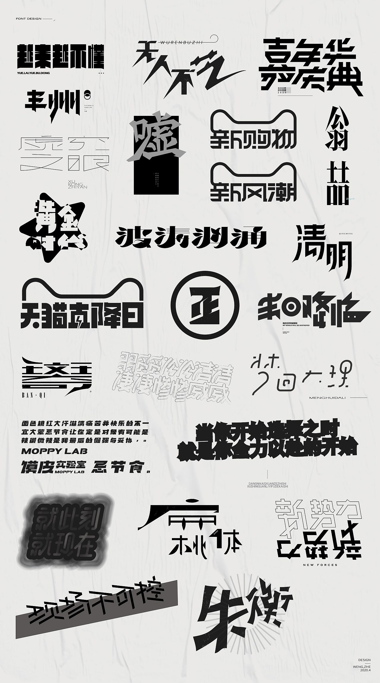 Chinese Creative Font Design-Making fonts is to be different from others.
