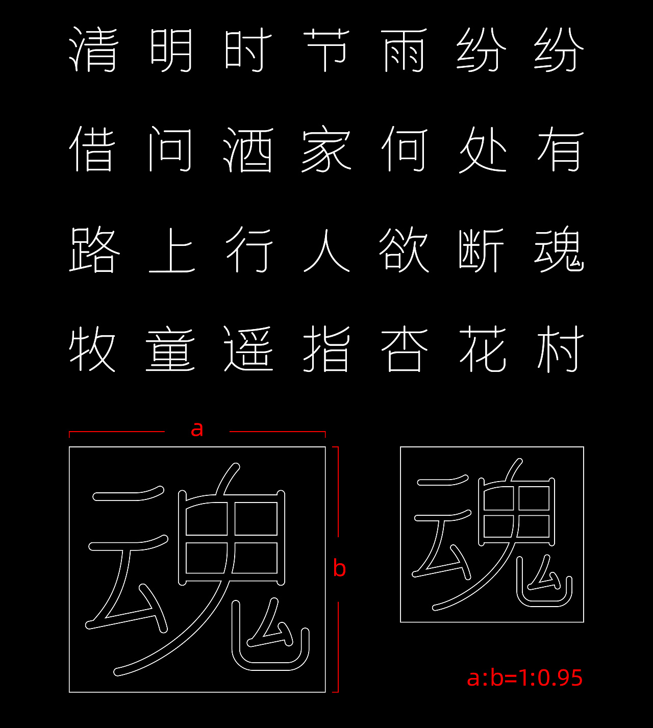Chinese Creative Font Design-Appreciation of Ancient Poetry Design in Qingming