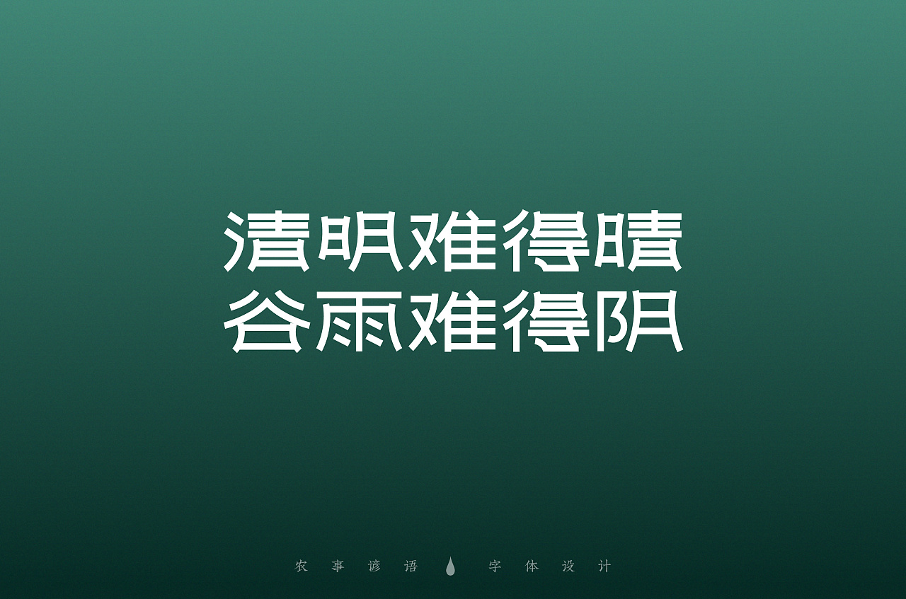 Chinese Creative Font Design-The theme of the creation is Qingming custom and agricultural proverbs.