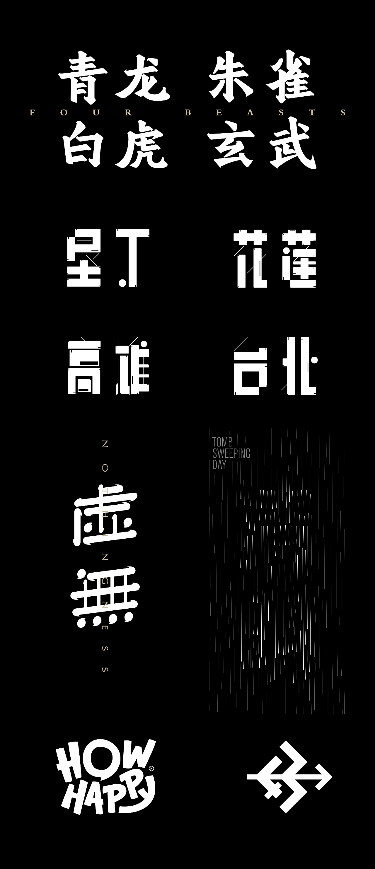 Chinese Creative Font Design-Logo/ Poster Research Experiment