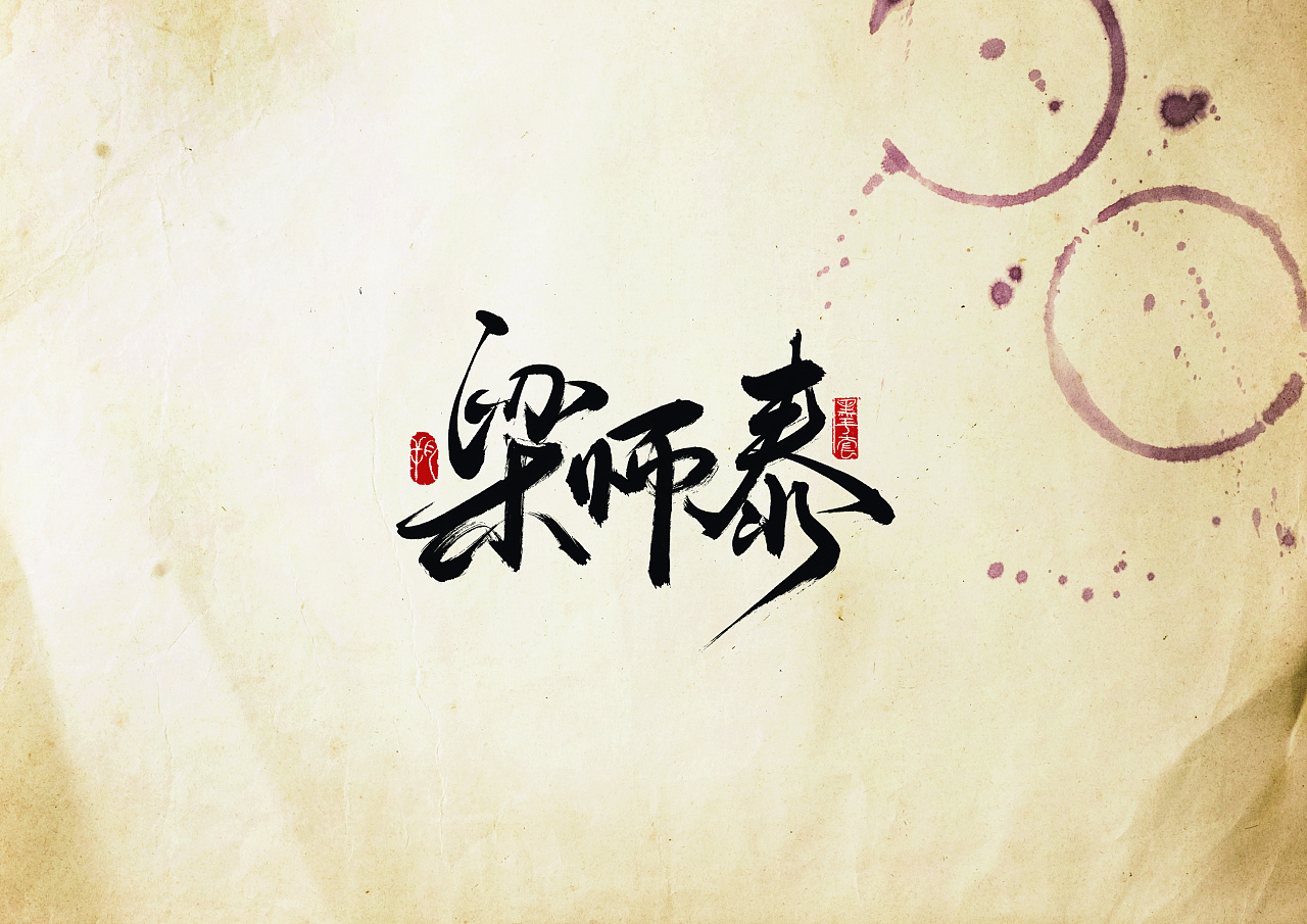 Chinese Creative Font Design-Hero Sui and Tang Dynasties