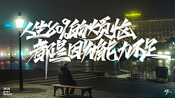 Chinese Creative Font Design-Emotional Quotations for Life Growth