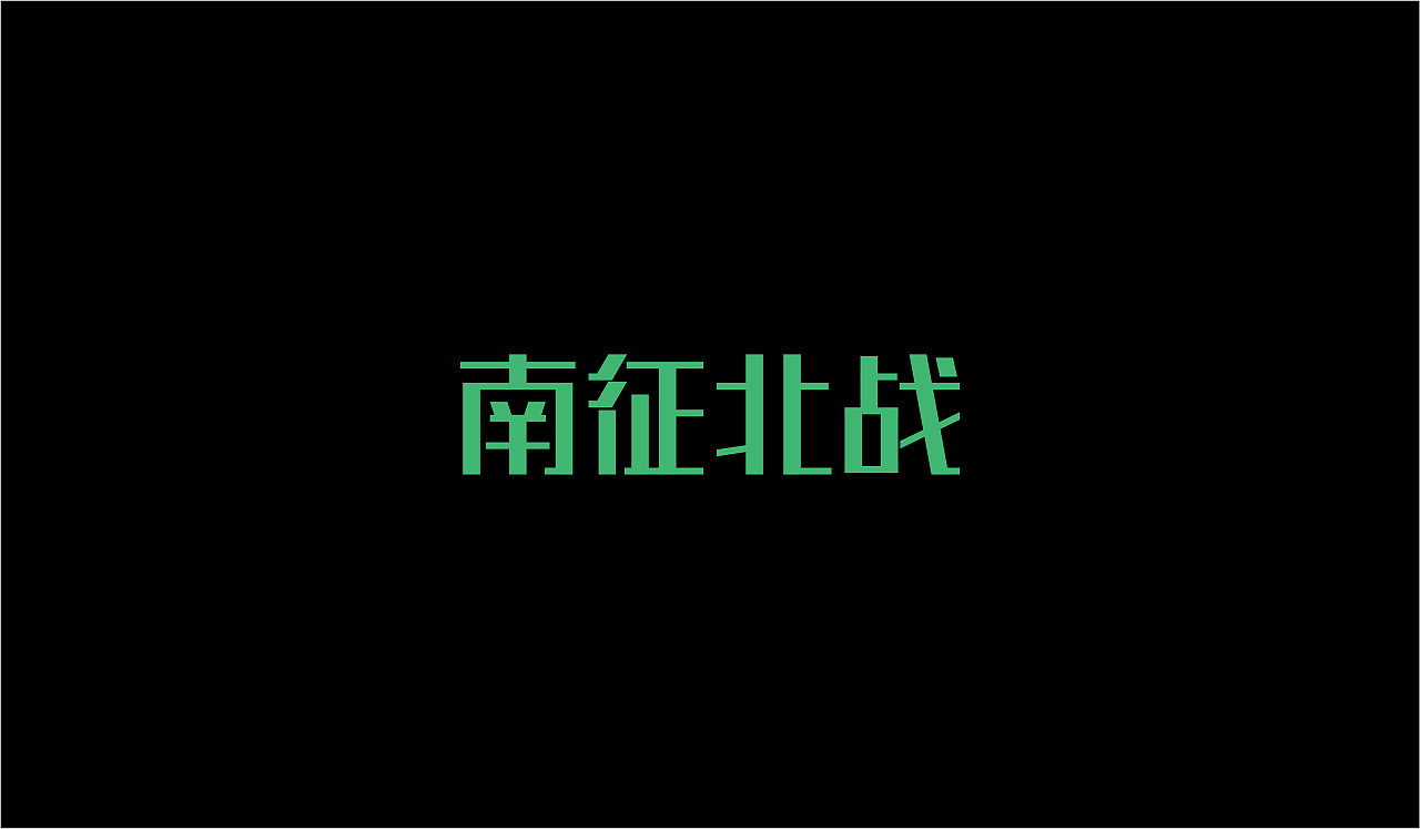 Chinese Creative Font Design-Rectangular character formation