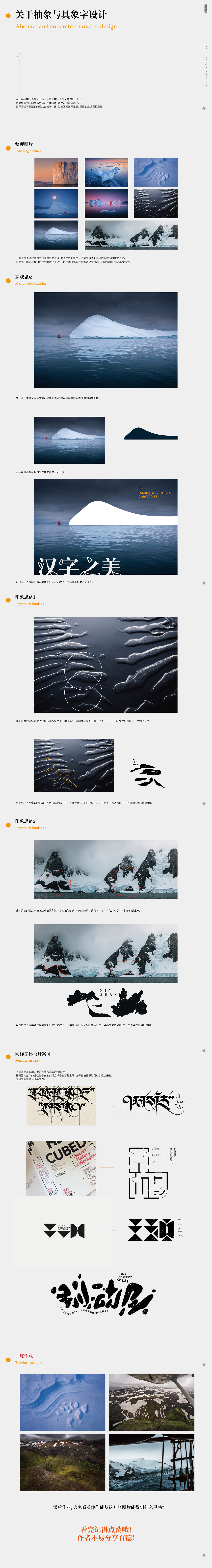 Chinese Creative Font Design-On the Design of Abstract and Concrete Characters