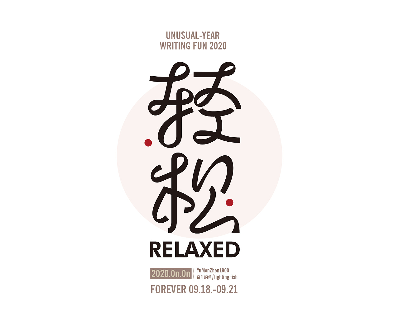 Chinese Creative Font Design-A free choice of fonts