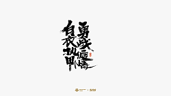 Chinese Creative Font Design-Eight Parties Have Difficulties/China Support