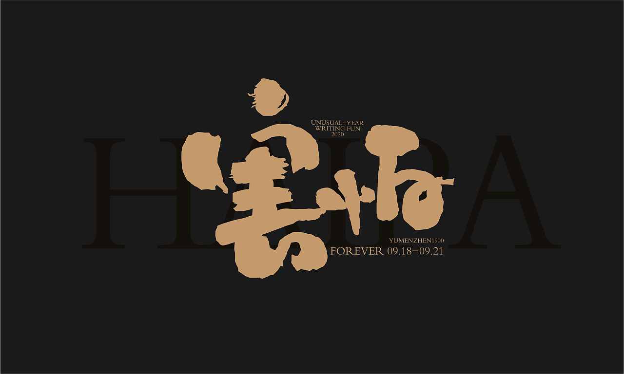 Chinese Creative Font Design-Mourning today and paying tribute to the hero