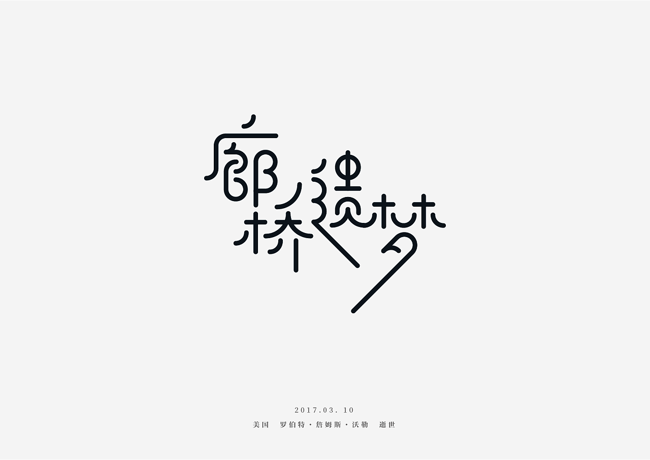 Chinese Creative Font Design-Today in history.
