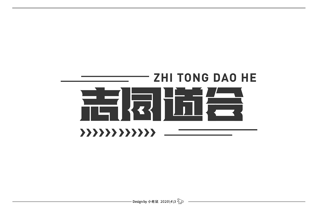 Creative font designs with different styles and backgrounds based on zhitongdaohe