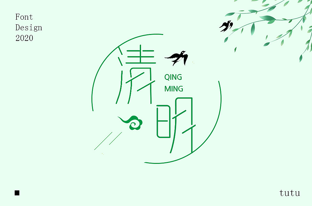 Creative font designs in different styles and backgrounds with qingming as the theme.