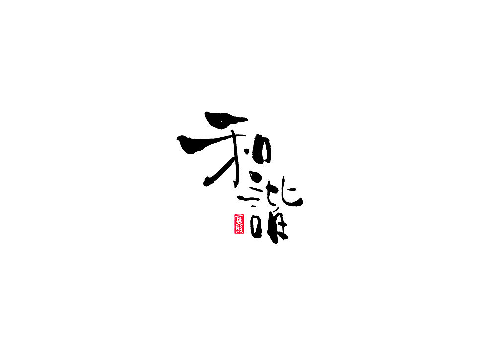 Chinese Creative Font Design-Logo font design in Japanese calligraphy