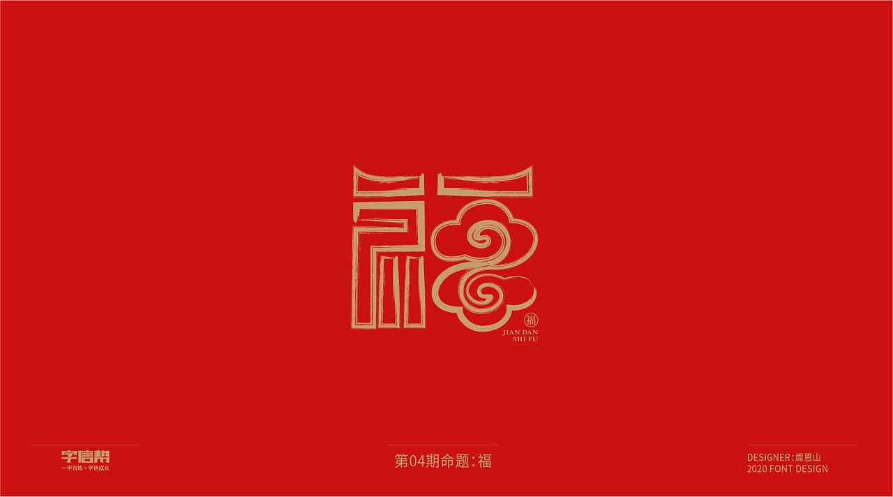 Chinese Creative Font Design-One hundred designs of fu characters