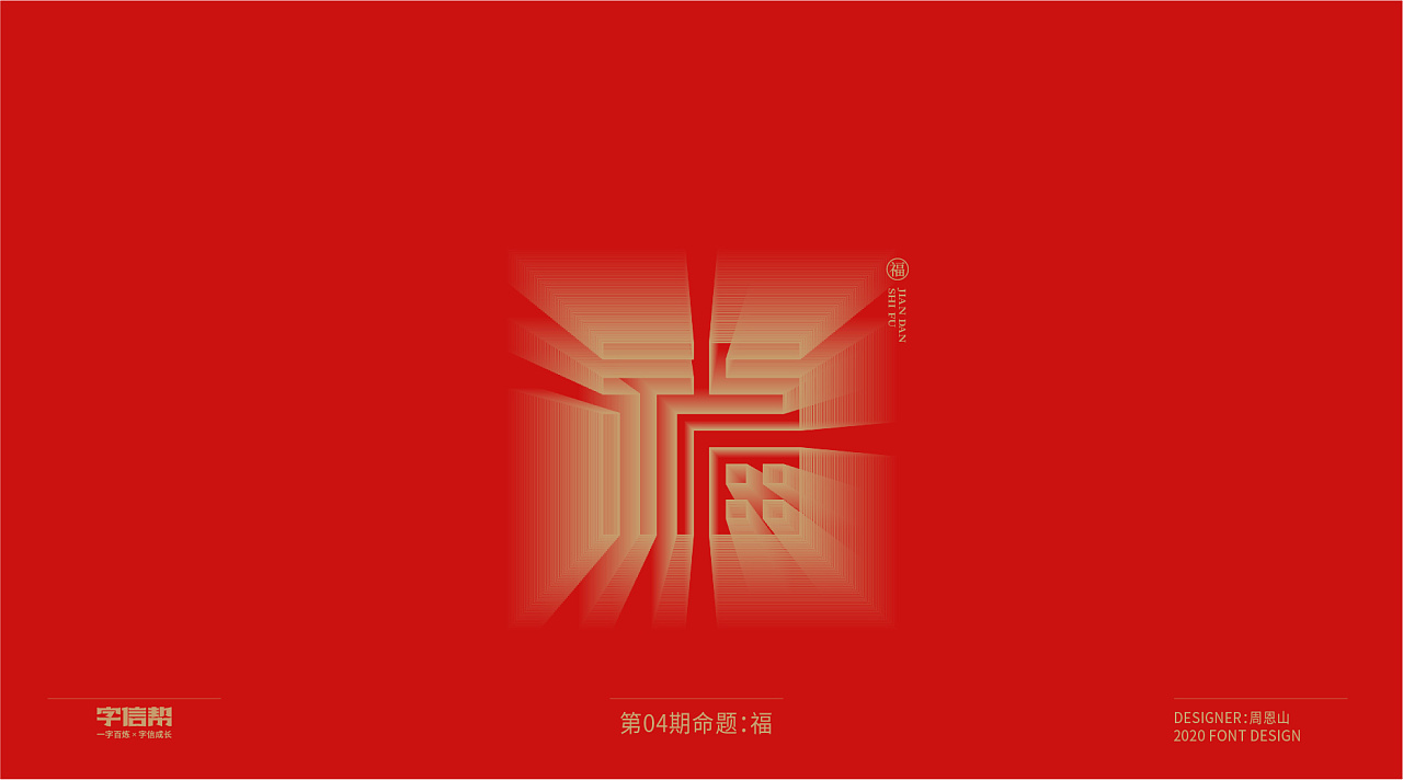 Chinese Creative Font Design-One hundred designs of fu characters 2