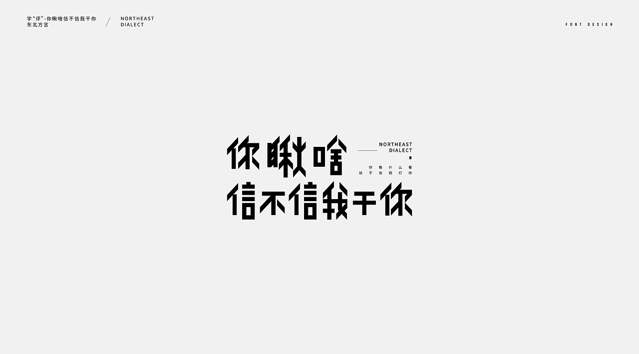 Chinese Creative Font Design-Northeastern People-A People with Fierce Folk Customs and Straight Character