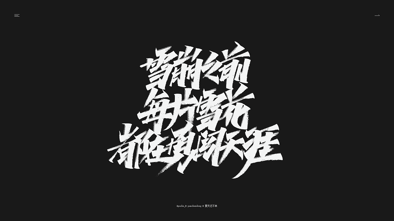 Chinese Creative Font Design-Xiuli pen, lift the pen