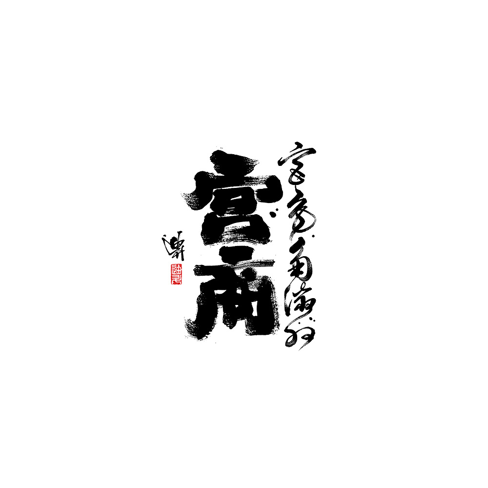 Chinese Creative Font Design-Tools: Langhao brush x semi-cooked rice paper