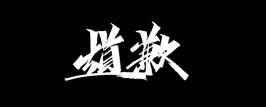Chinese Creative Font Design-You said I wrote for everyone to use