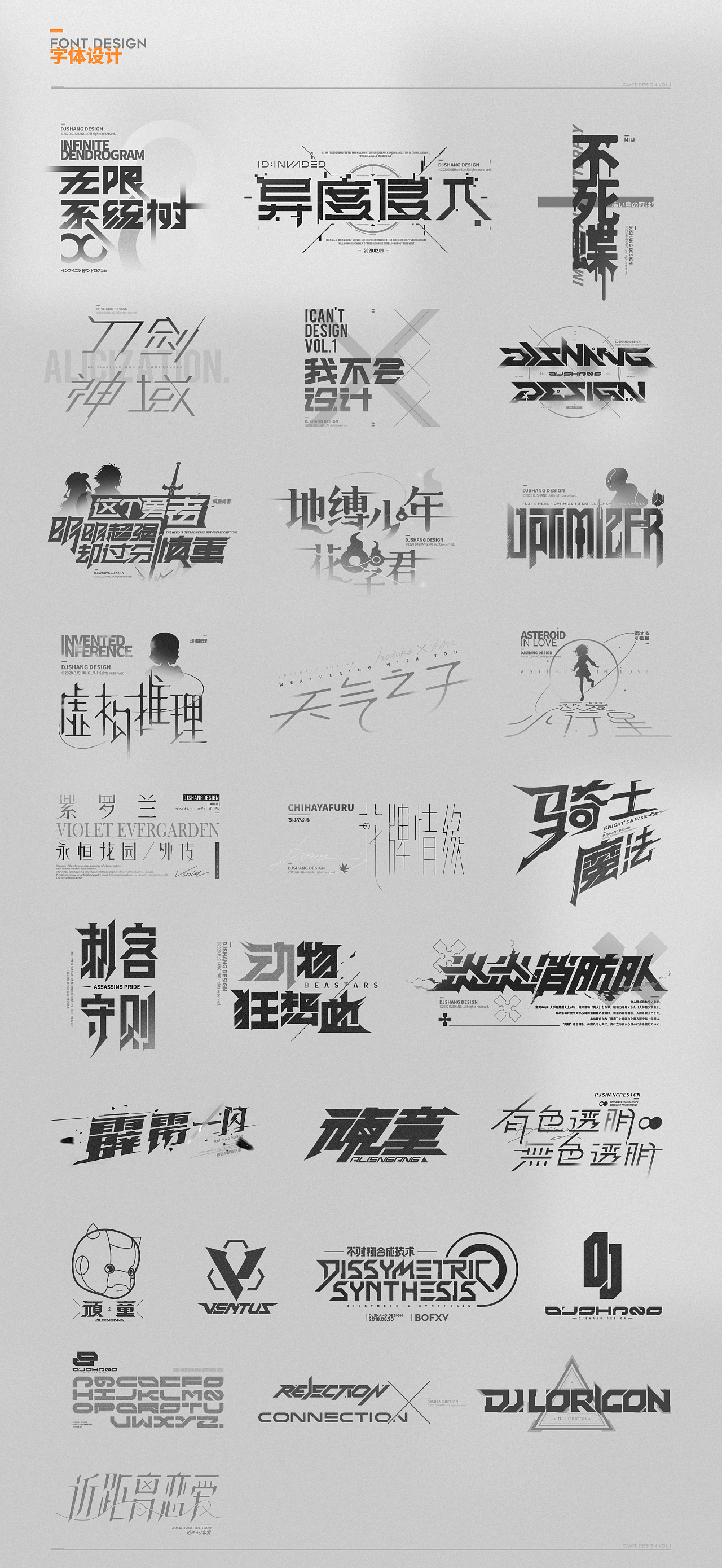 Chinese Creative Font Design-I can't design VOL.1