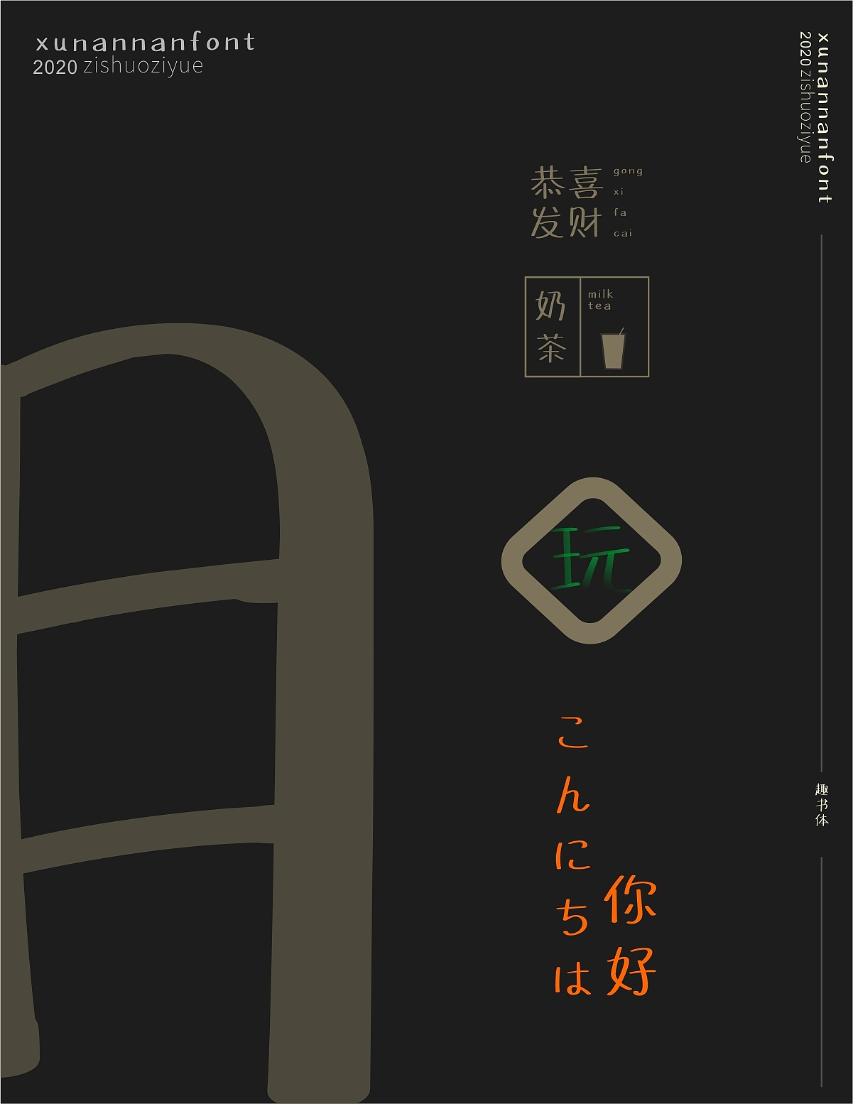 Chinese Creative Font Design-A new font based on the handwritten skeleton of the 2018 font