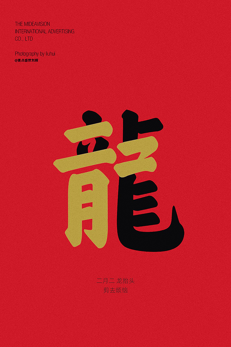 Chinese Creative Font Design-Record Life with Design