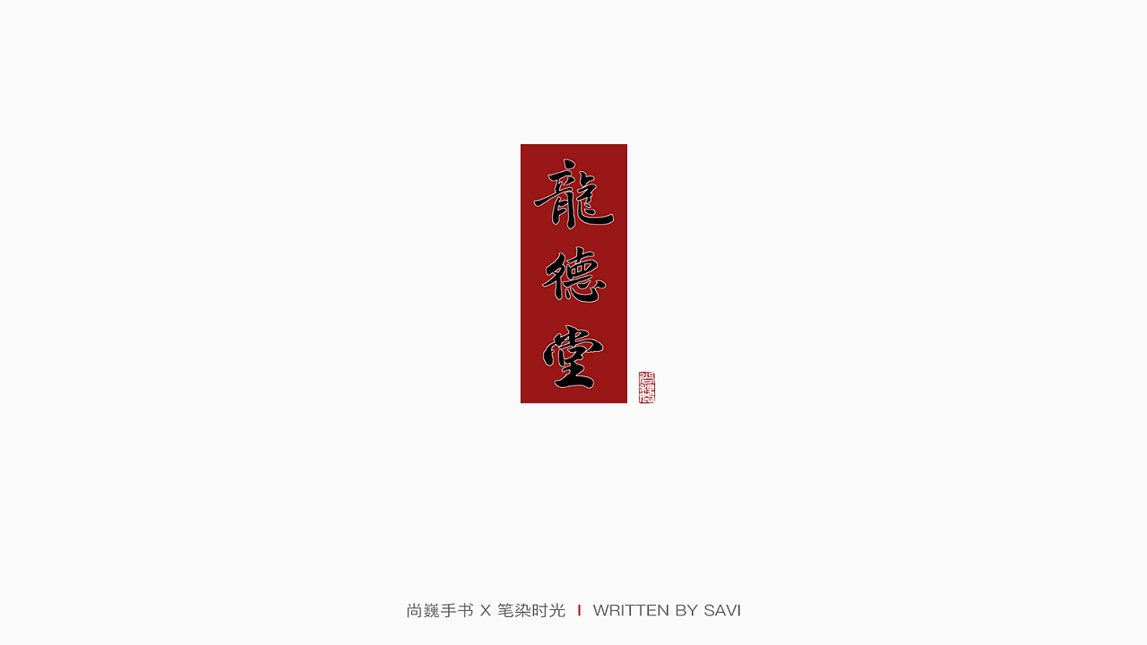 Chinese Creative Font Design-The simplest taste of words
