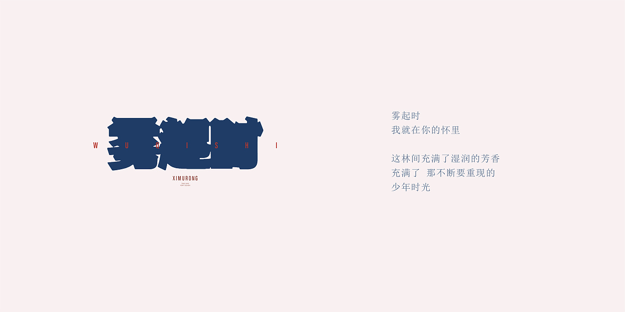 Chinese Creative Font Design-Poetry Collection-Xi Murong