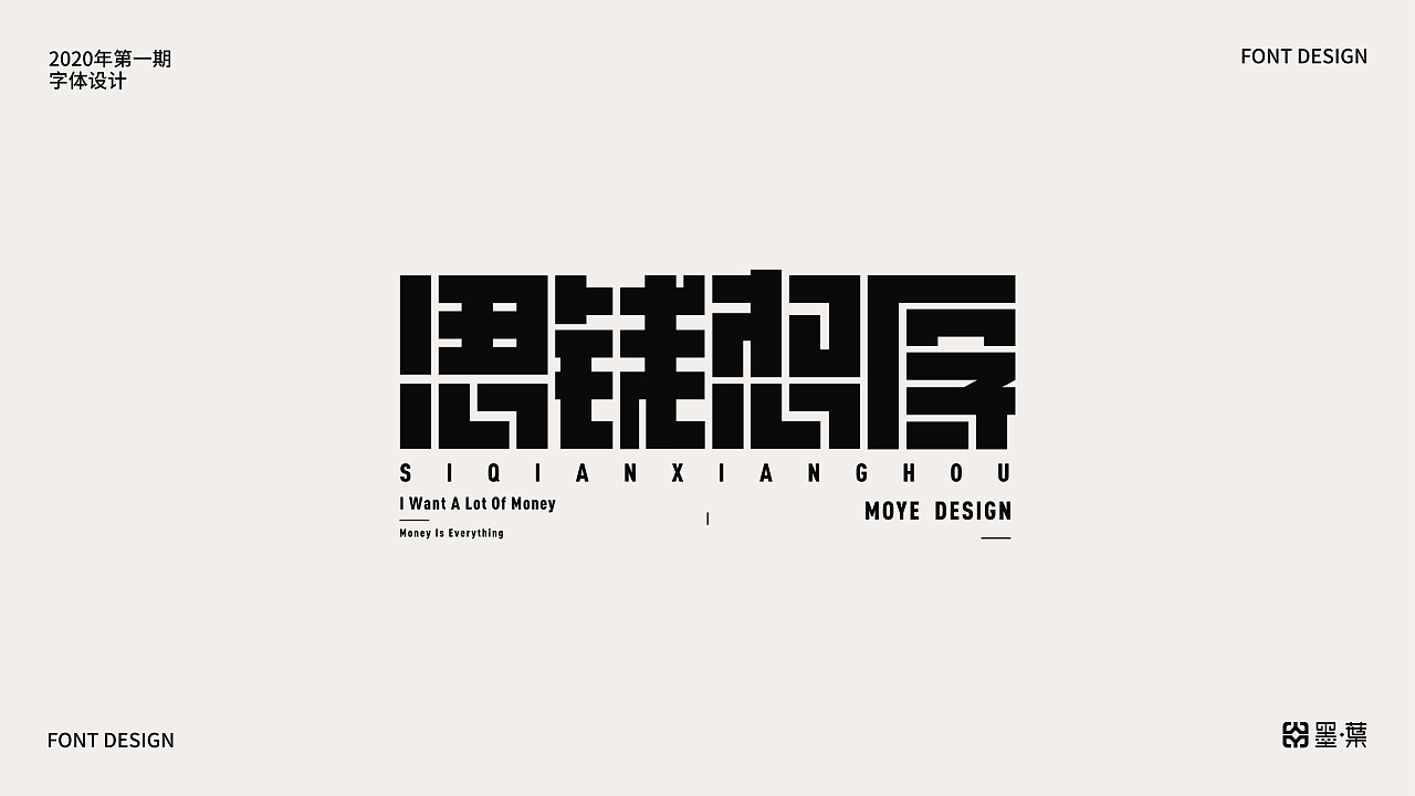 Chinese Creative Font Design-Font Design for Phase 1 of 2020