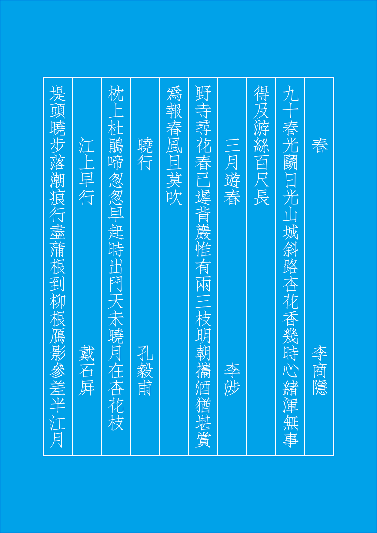 Chinese Creative Font Design-Featured Song-like fonts