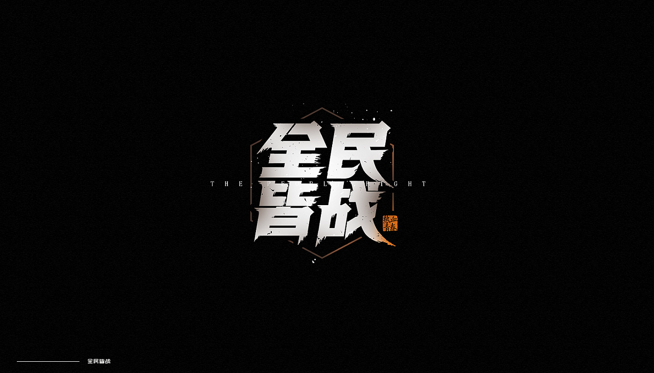 Chinese Creative Font Design-This work is for the one in my heart