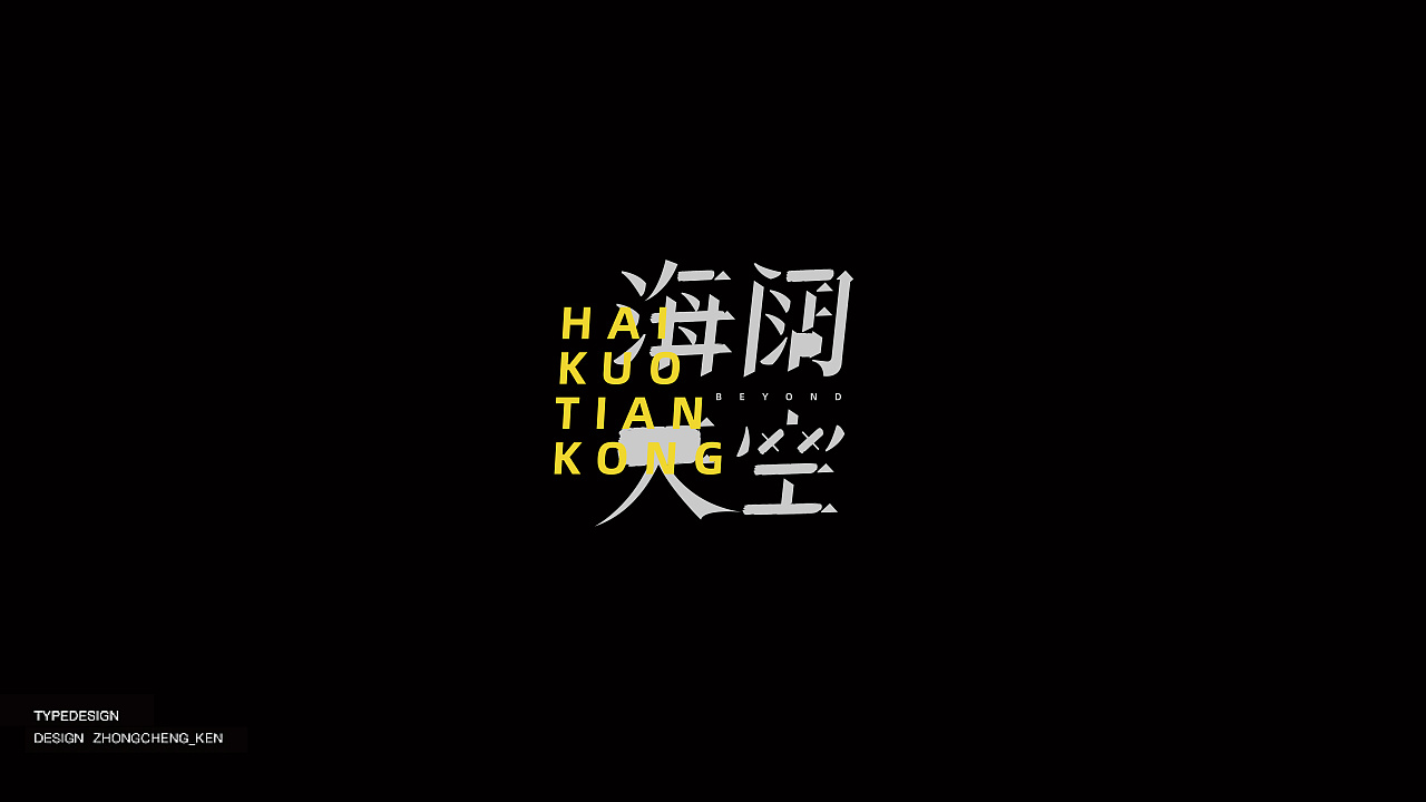 Chinese Creative Font Design-Cantonese songs I heard in those years