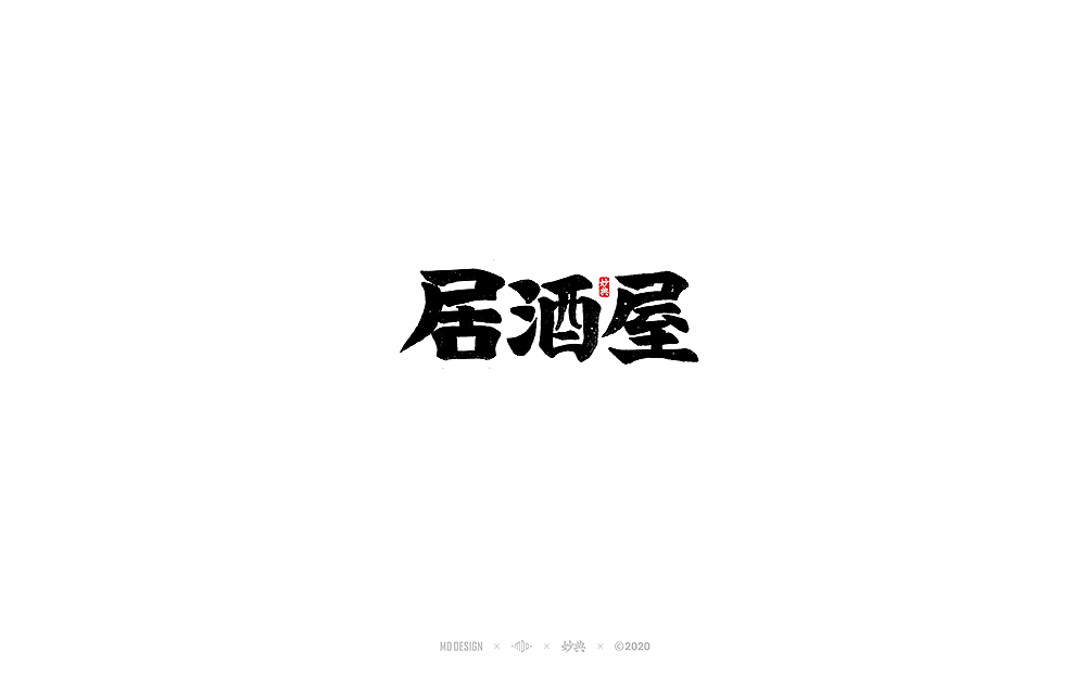 Chinese Creative Font Design-All kinds of brush styles are available here.