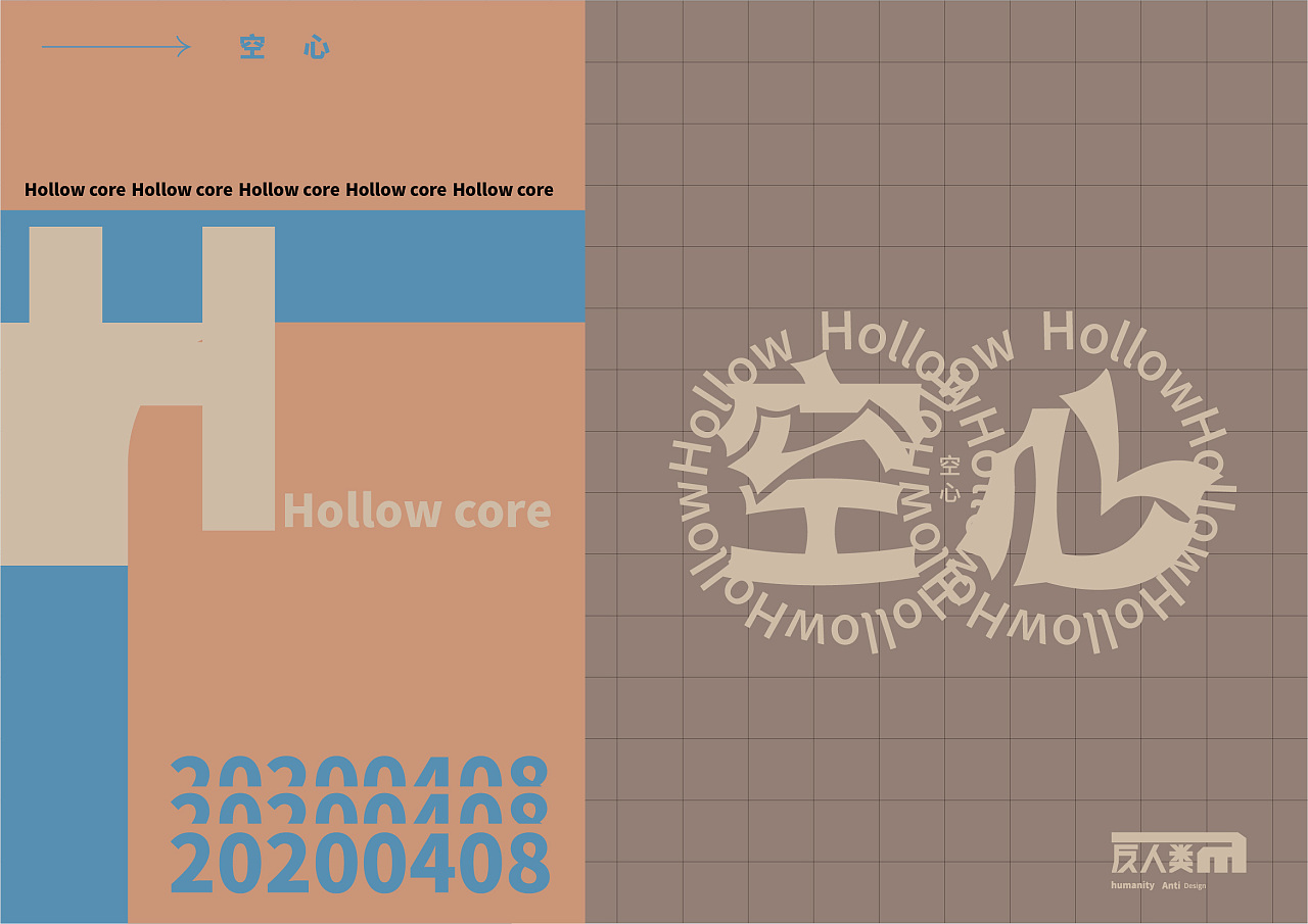 Chinese Creative Font Design-Sentences that heal the heart