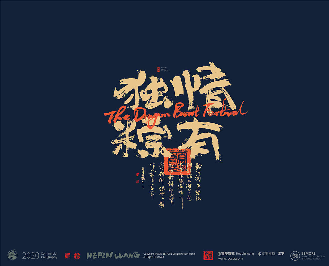 Chinese Creative Font Design-Dragon Boat Festival Series of Calligraphy Application Exploration Series