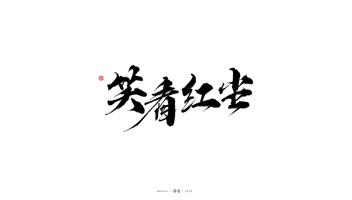 Chinese Creative Font Design-Brainwashed by jinglei's song, I couldn't help singing these words.