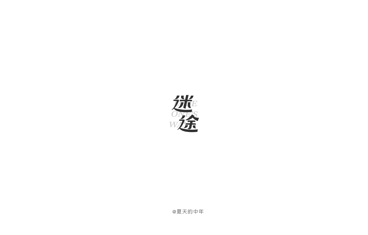 Chinese Creative Font Design-Interesting font design with illustrations