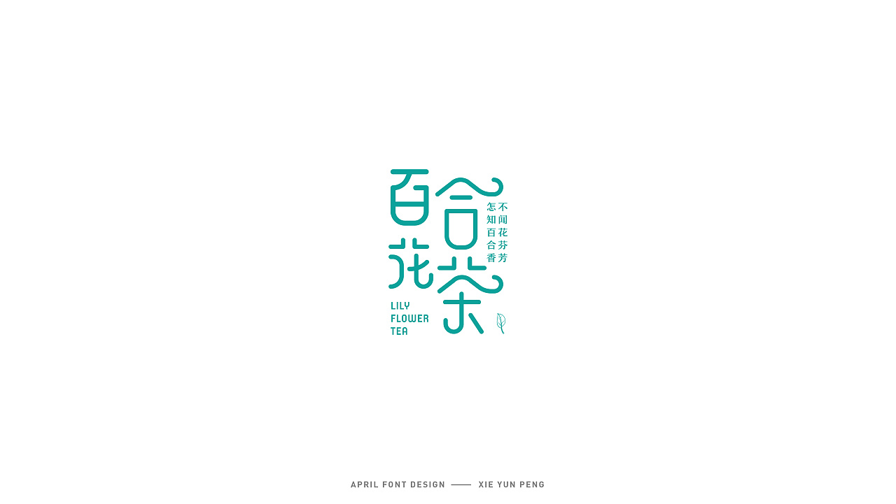Chinese Creative Font Design-Suitable for commercial design, book cover, movie logo creative font design