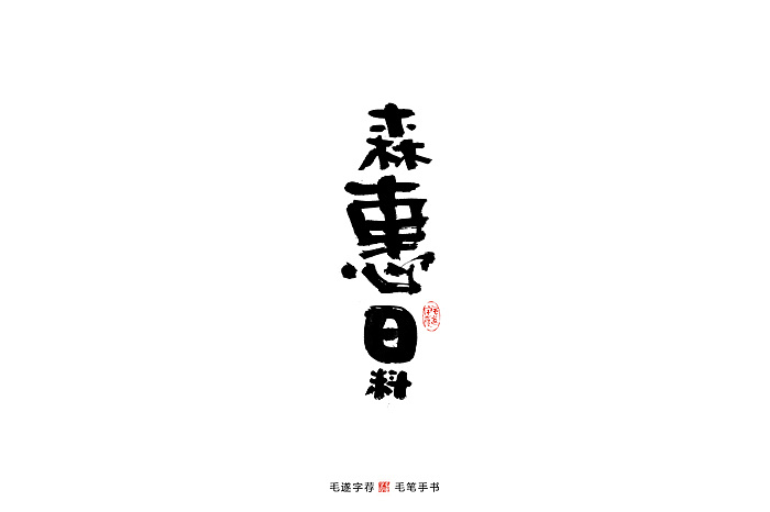 Chinese Creative Font Design-Logo Design of Japanese Handwritten Font