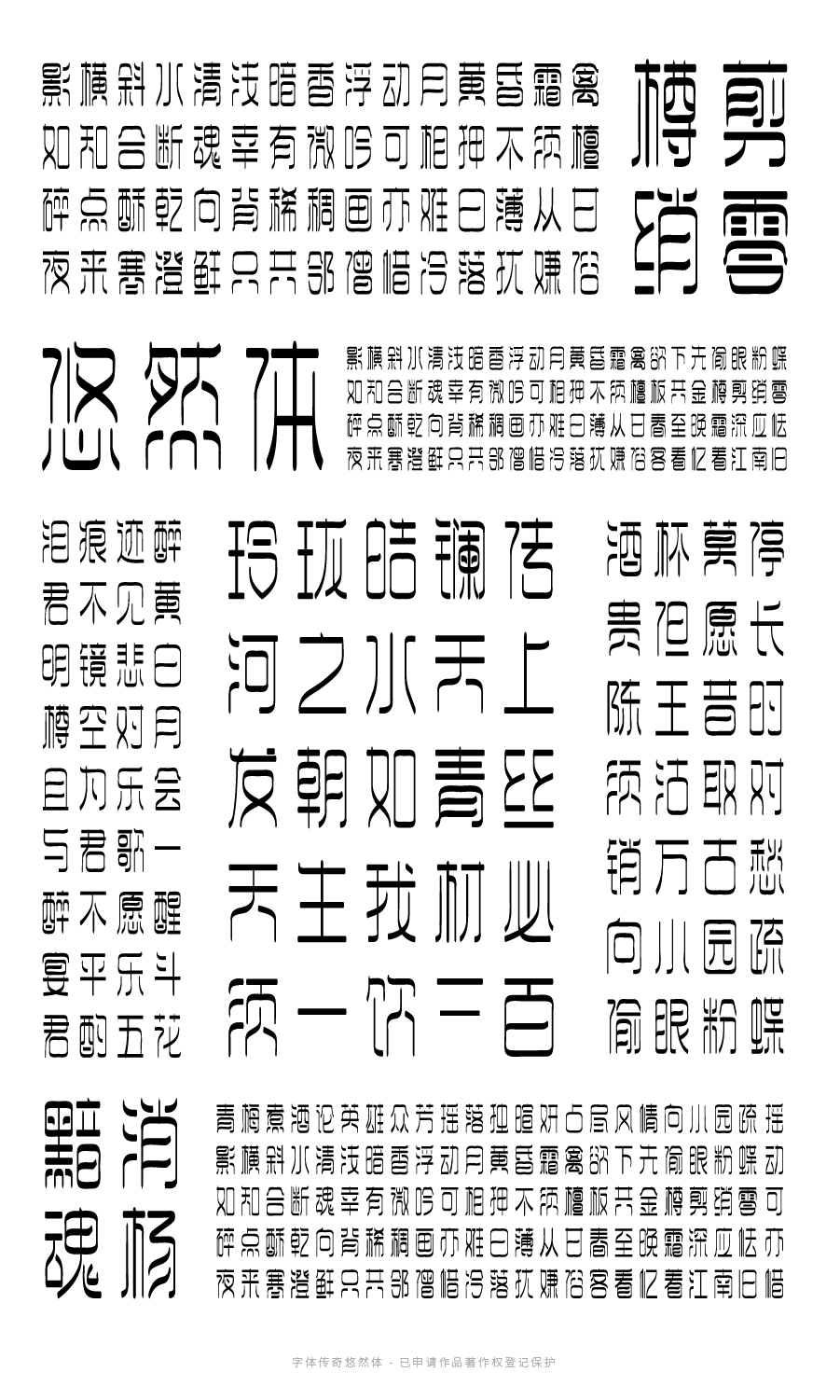 Chinese Creative Font Design-Leisurely-to take the meaning of carefree and leisurely, giving people a poetic and graceful feeling.
