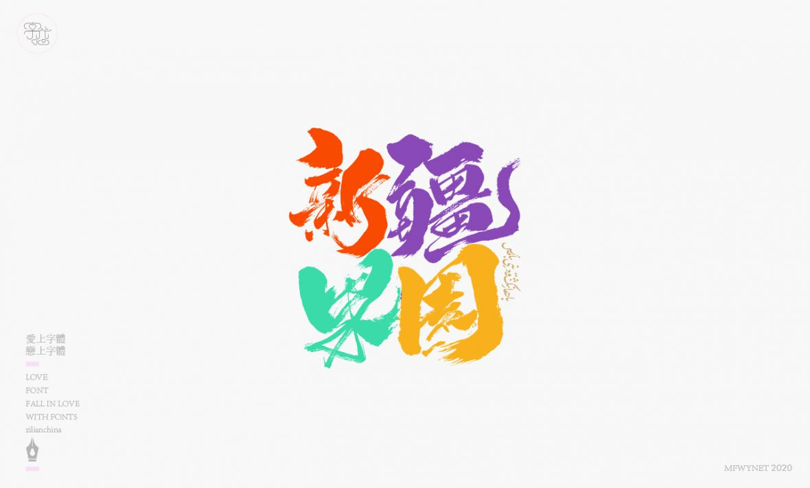 Chinese Creative Font Design-Xinjiang Orchard Specialty Fonts