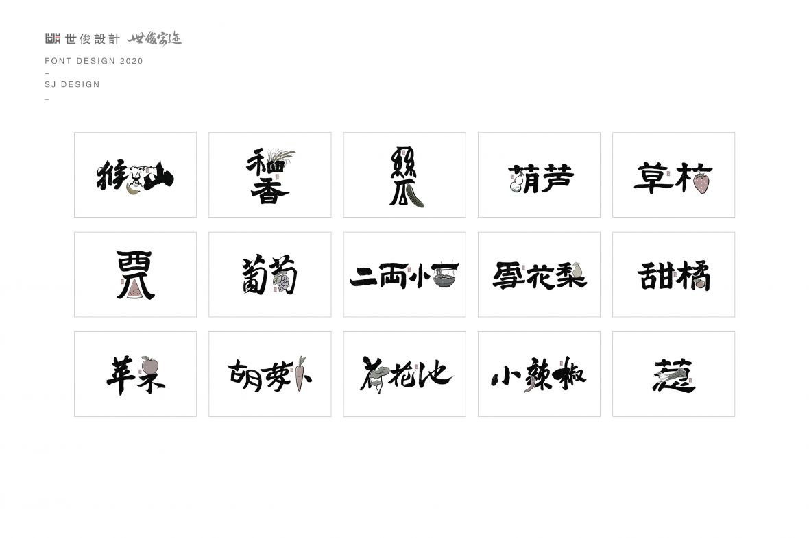 Chinese Creative Font Design-A group of tasteful handwriting fonts.