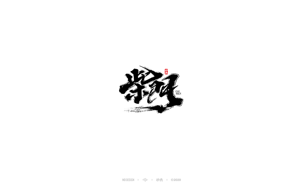 Chinese Creative Font Design-Japanese and Wind Handwritten Calligraphy Fonts