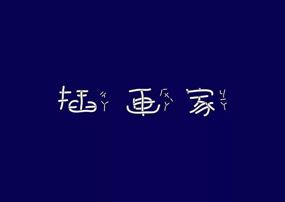 Taiwan Designer Chen Yufang's Font Design Works