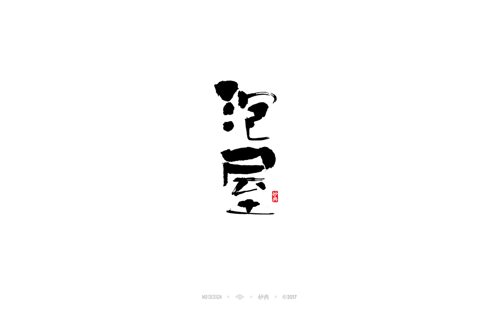 6P Creative Chinese Brush Calligraphy logo Design Scheme