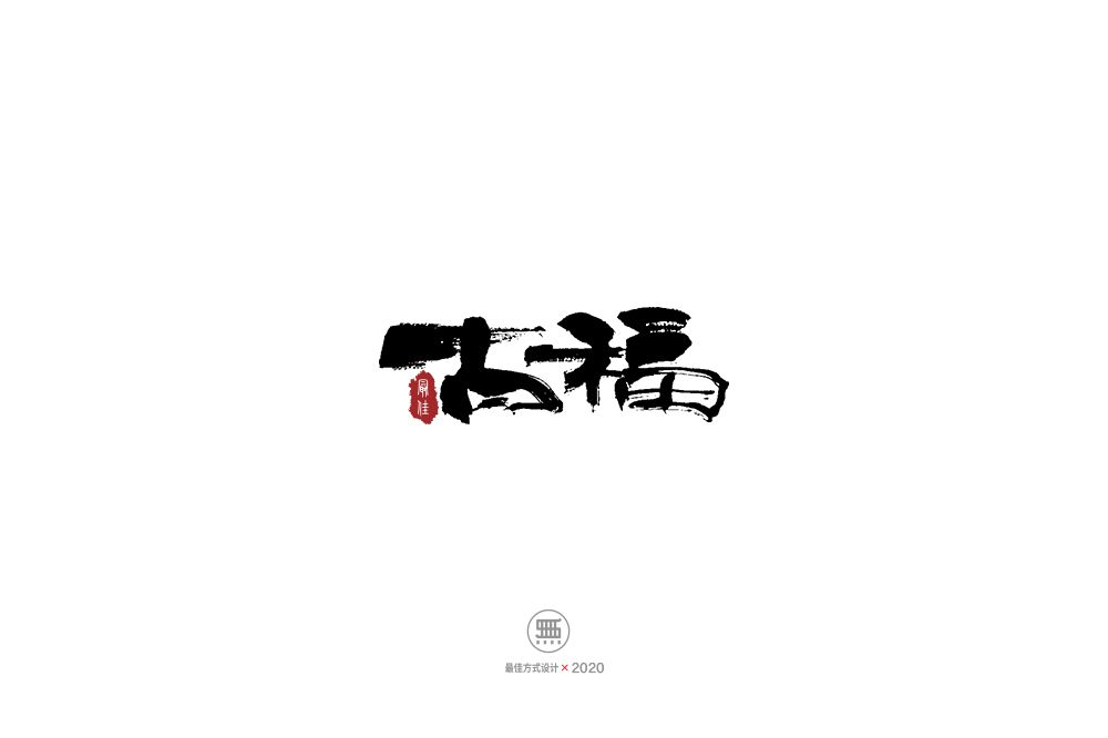 16P A Group of Handwritten Chinese Traditional Calligraphy Fonts