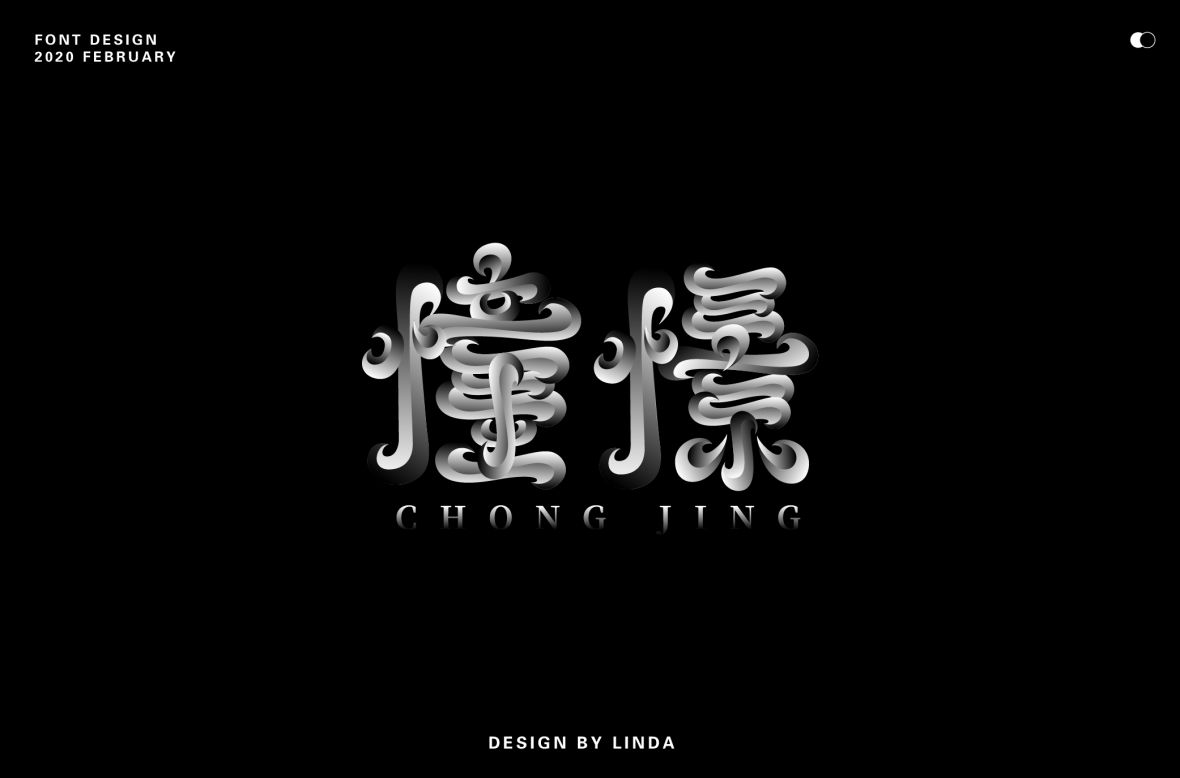 29 Cool Chinese Creative Font Design