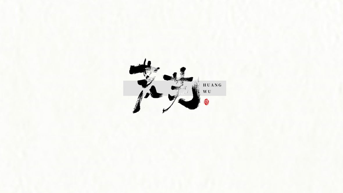 29P Super cool Chinese creative font logo