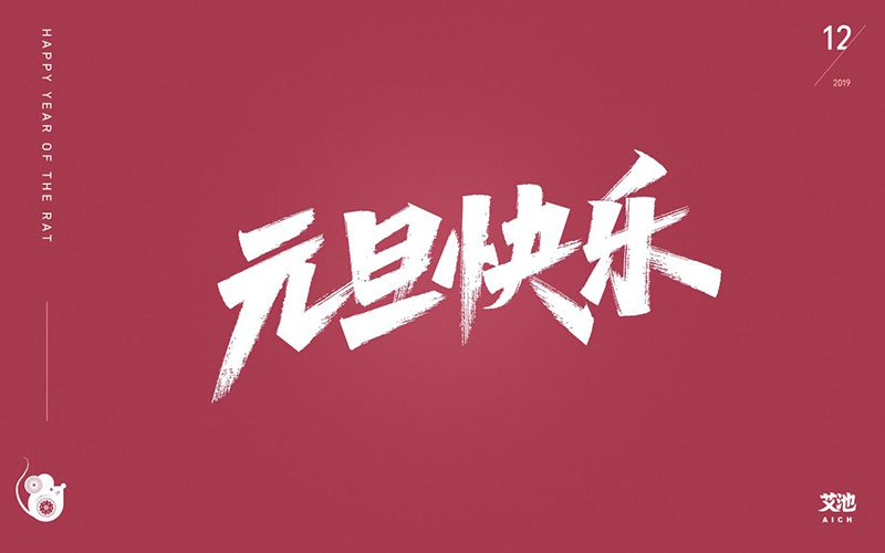 Font Design of Happy Year of the Rat