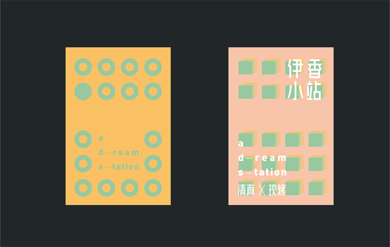 Chinese Creative Font Design-dream station