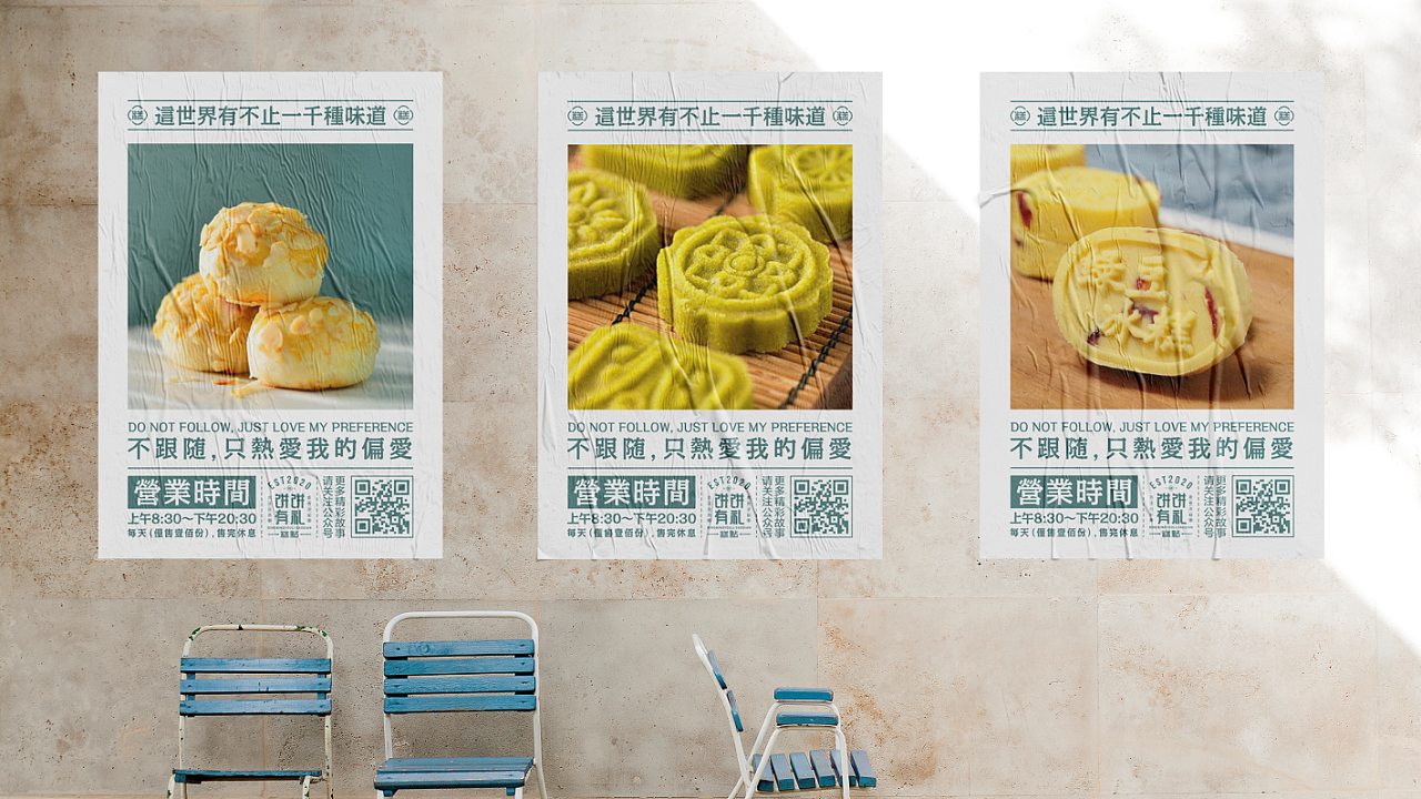 Chinese pastry shop brand design, pastry packaging design